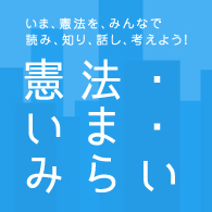 """""""憲法・いま・みらい""""/"""